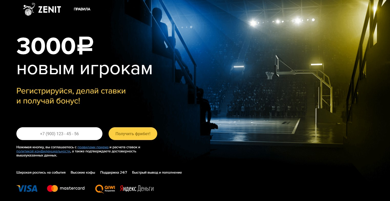 БК Зенит - обзор букмекерской конторы