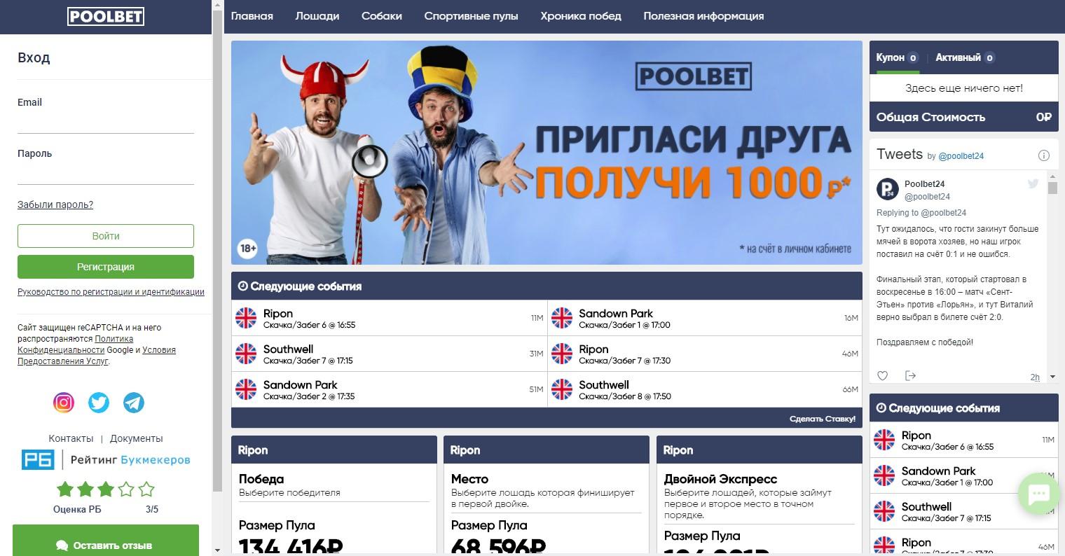 Poolbet - обзор букмекерской конторы и регистрация