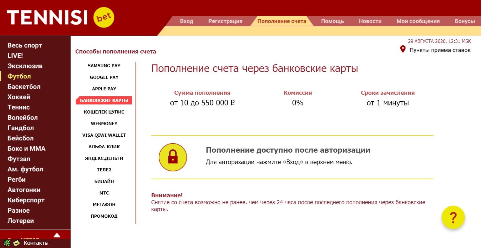 Тенниси - обзор букмекерской конторы, бонусов и регистрация