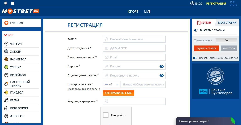 МостБет – обзор официального сайта букмекерской конторы