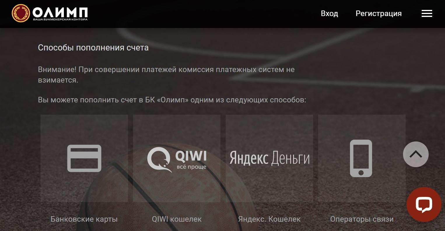 Олимп - обзор букмекерской конторы
