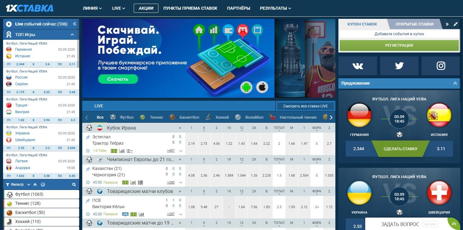 Новые букмекерские конторы в России