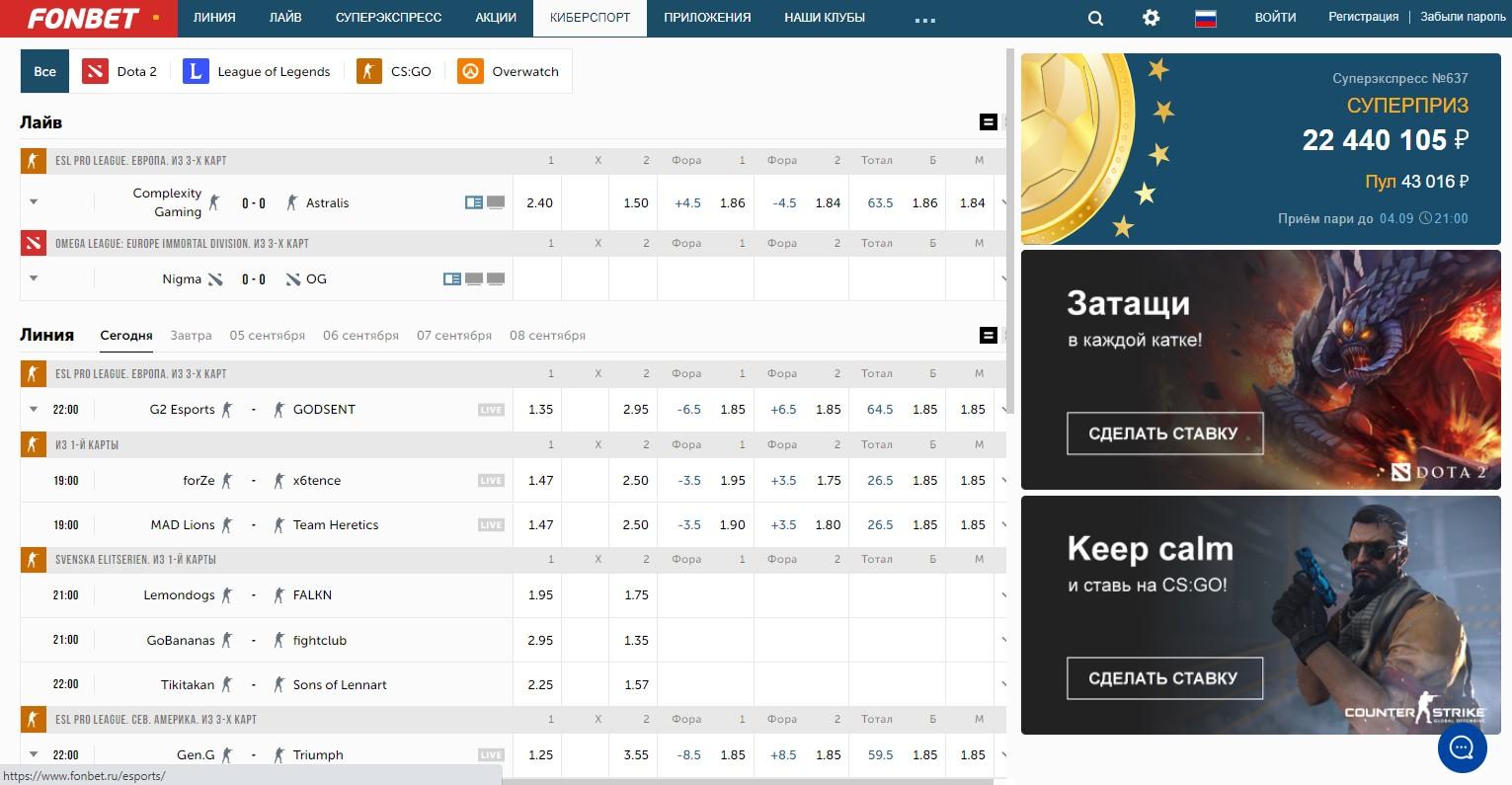 Ставки на киберспорт - рейтинг лучших киберспортивных букмекеров