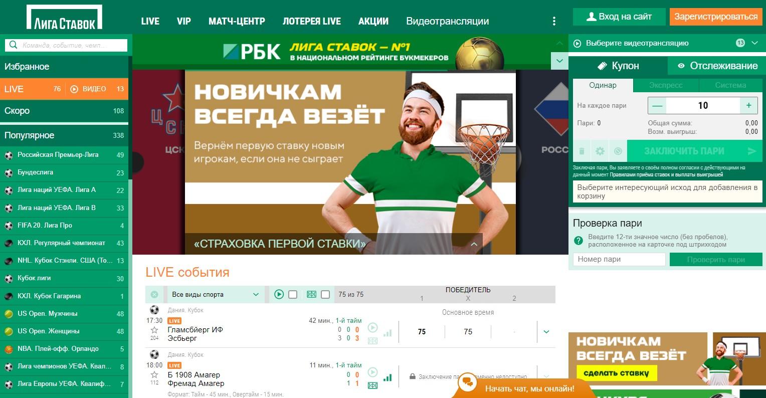 Лучшие букмекерские конторы 2020 - ТОП-10