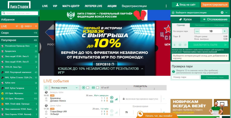 Официальные букмекеры России - рейтинг букмекерских контор с лицензией