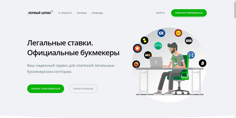 Букмекерская контора Леон - обзор букмекера